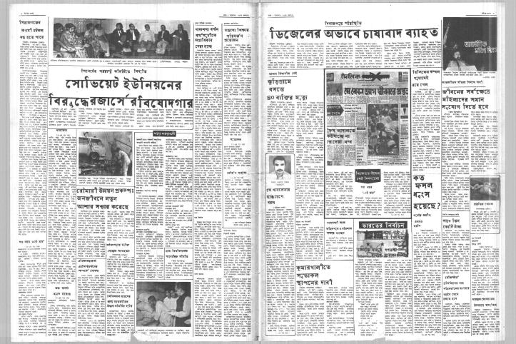 10MAR1972-DAINIK_BANGLA-Regular-Page_3_and_6