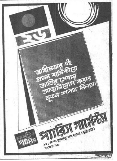 দৈনিক বাংলা ১৩