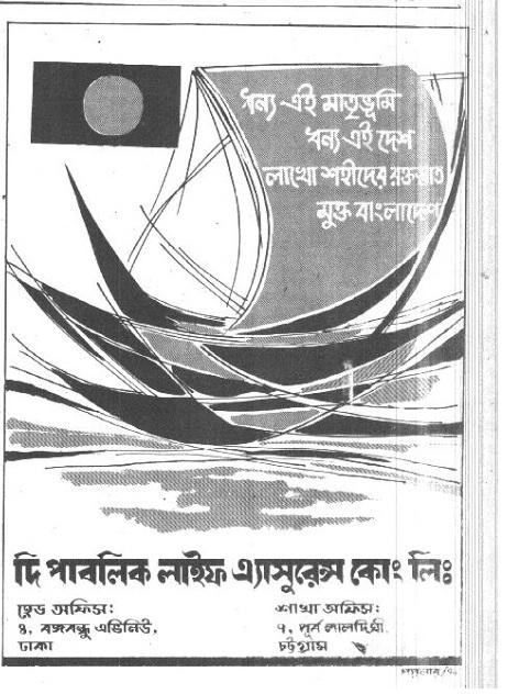 দৈনিক বাংলা ২