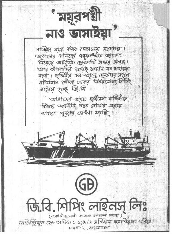 দৈনিক বাংলা ৬