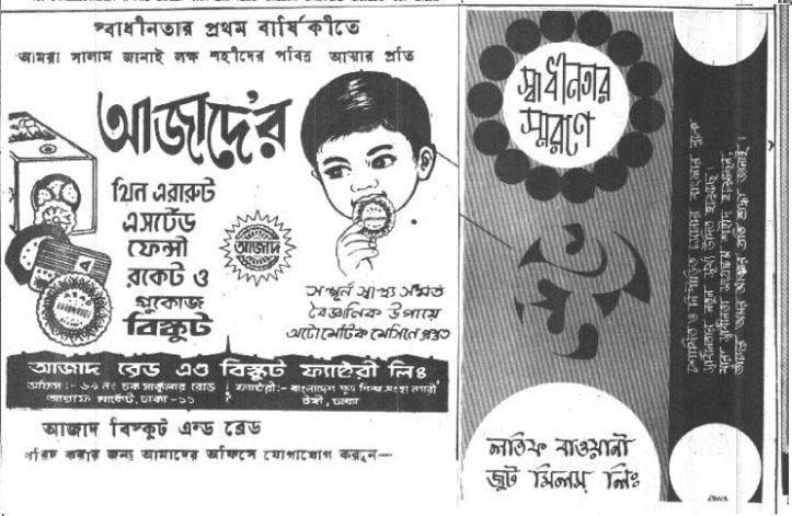 দৈনিক বাংলা