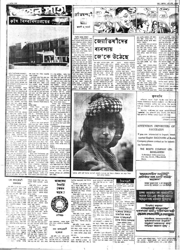 2jan1973-dainik_bangla-regular-page_1_and_8