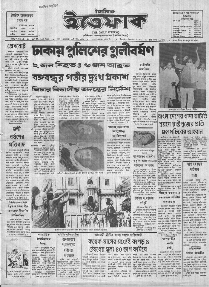 2jan1973-ittefaq-regular-page_1_and_8-kopia
