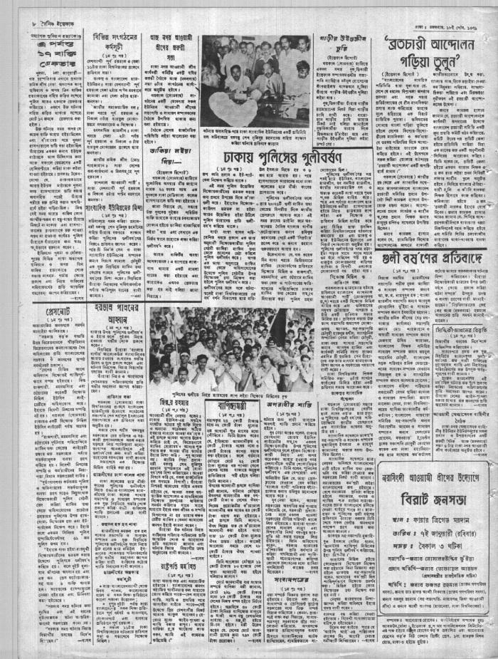 2jan1973-ittefaq-regular-page_1_and_8