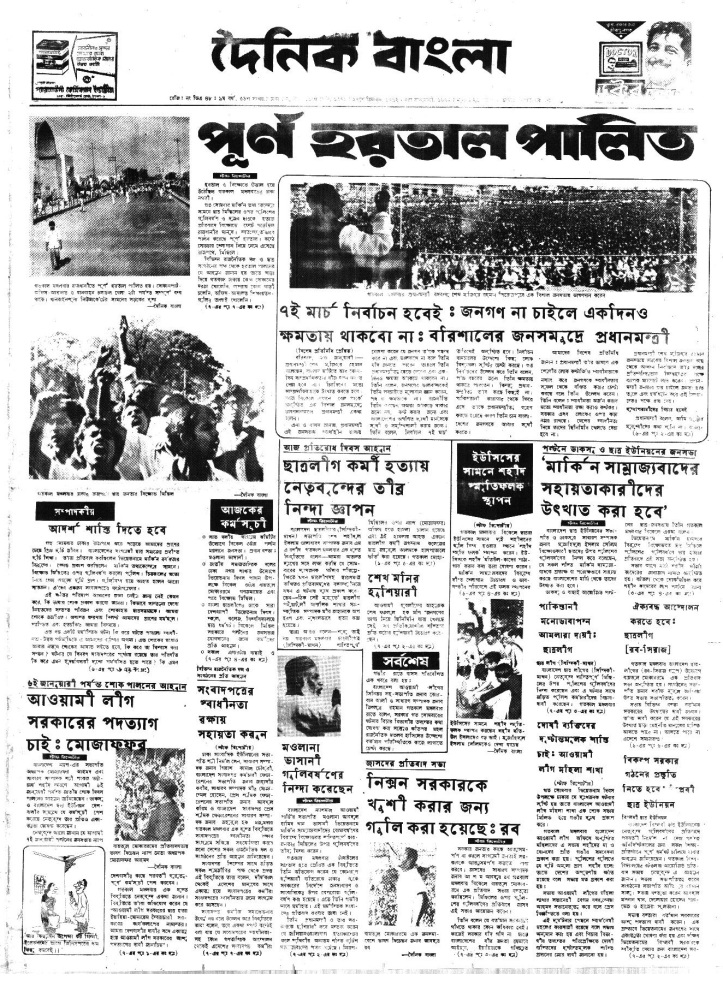 3jan1973-dainik_bangla-regular-page_1_and_8
