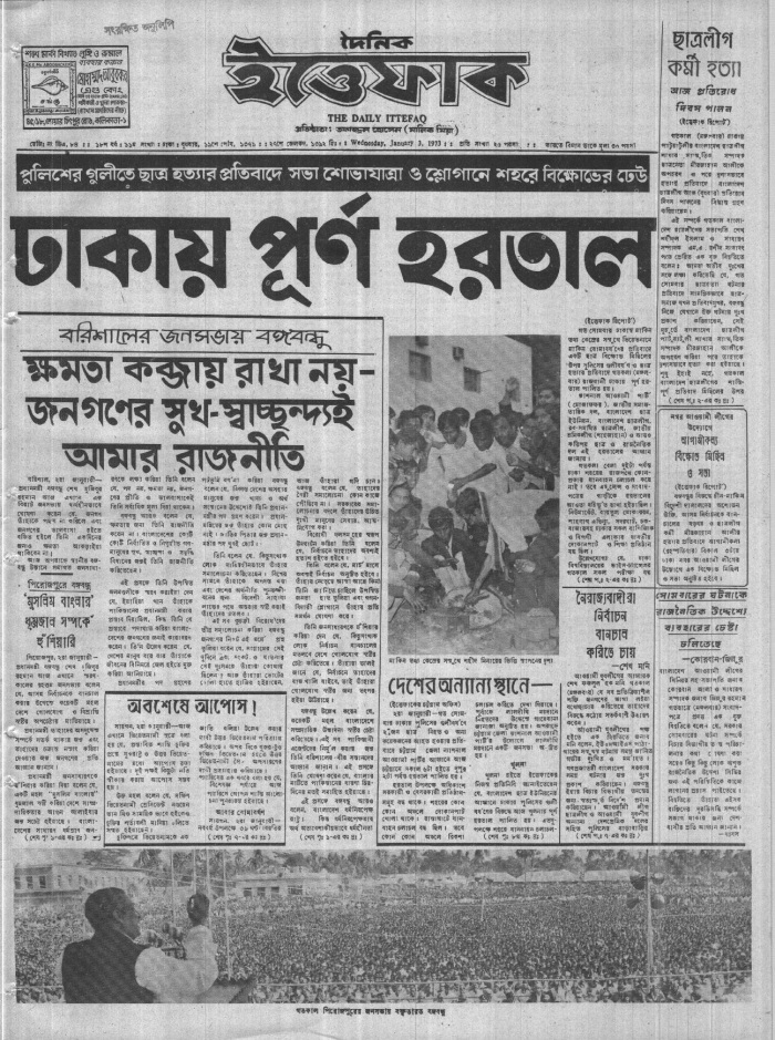 3jan1973-ittefaq-regular-page_1_and_8