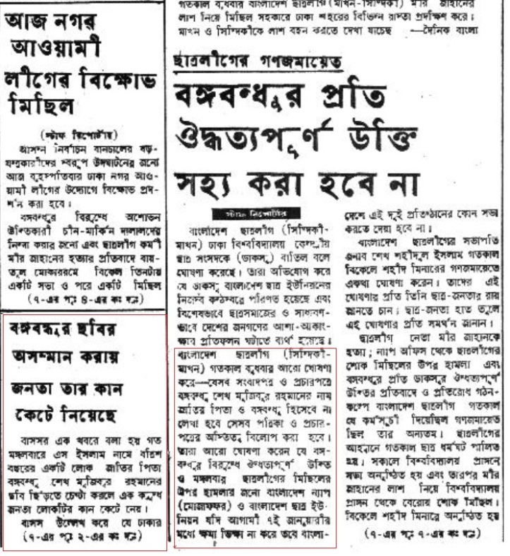 3jan1973-ittefaq-regular-page_1_and_8